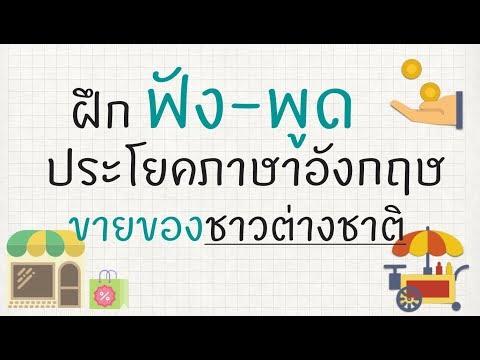 ฝึกพูด 30 ประโยคภาษาอังกฤษสำหรับพ่อค้า แม่ค้าขายของให้ฝรั่ง
