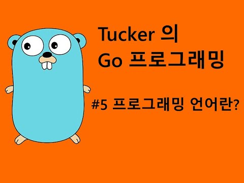 컴맹을 위한 Go 언어 기초 프로그래밍 강좌 5 - 프로그래밍 언어란?