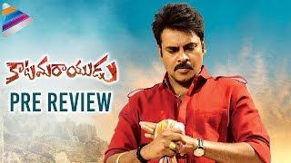 Katamarayudu Pre Review | Pawan Kalyan | Shruti Haasan | Anup Rubens | Dolly | #Katamarayudu