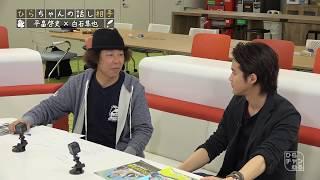 ひらちゃんの話し相手、第6回は俳優の白石 隼也さんが登場! 老後の夢!...