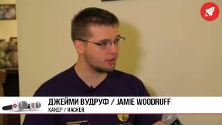 Интервью с Джейми Вудруфом / Exclusive Interview - Jamie Woodruff