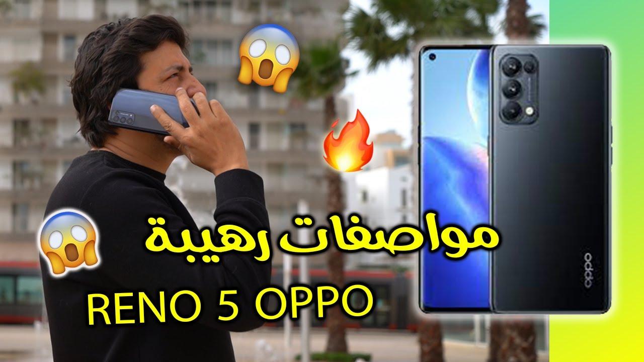 اوبو رينو 5 مواصفات رهيبة 😱😍  || Review RENO 5 OPPO 4G