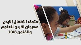 متحف الأطفال الأردن مهرجان الأردن للعلوم والفنون 2018