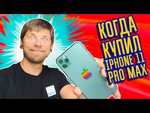 Первые впечатления про мой новый IPhone 11 Pro Max!!!