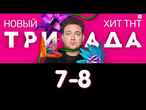 ТРИАДА 7-8 серия сериала на ТНТ. Анонс