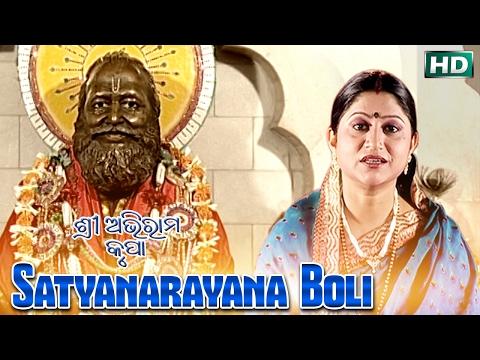 SATYANARAYANA BOLI ସତ୍ୟନାରାୟଣ ବୋଲି || Album-Sri Abhiram Krupa || Namita Agrawal || Sarthak Music