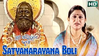 Satyanarayana Boli | ସତ୍ୟନାରାୟଣ ବୋଲି | Album - Sri Abhiram Krupa | Namita Agrawal | Sidharth Music