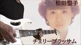 松田聖子 チェリーブラッサム Guitar Cover 松田聖子さんのチェリーブラッサム弾いてみました。 #松田聖子 #チェリーブラッサム #弾いてみた.