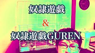 奴隷遊戯GUREN(1)