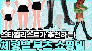 가격대별 가성비 부츠 추천★ 5가지 체형별 부츠 쇼핑