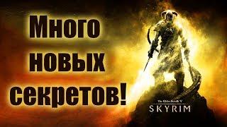 Секреты Skyrim #22. Много новых секретов!