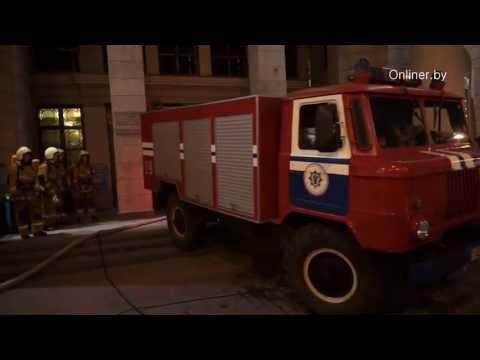 Минск: тушение пожара на главпочтамте