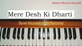 Mere Desh Ki Dharti Harmonium Tutorial (Notes Notations) | Piano