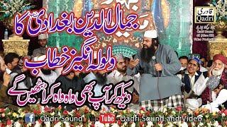 Allam Mufti Jamal ud Din Baghdadi Qalandari Khitab  New Khitab 2018  Tarlai Mehfil-e-naat 2018  
