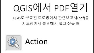 QGIS에서 링크된 PDF 보고서 파일 열기