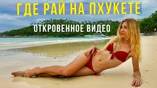 РАЙ НА ПХУКЕТЕ - ОТКРОВЕННОЕ ВИДЕО 🌴 ОСТРОВ РАЧА, ТАЙЛАНД 2017