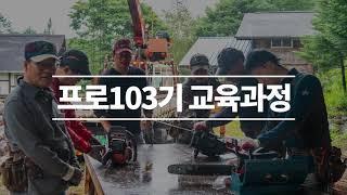 프로 103기 교육/ 한국통나무학교