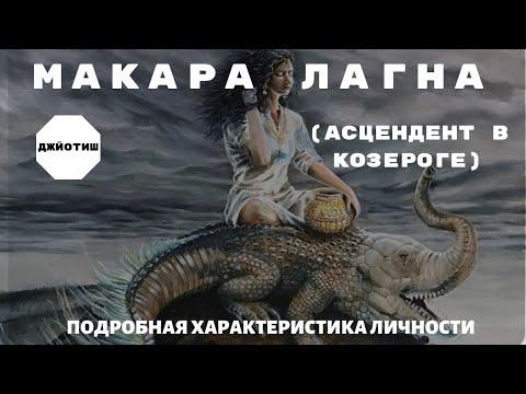МАКАРА ЛАГНА (АСЦЕНДЕНТ В КОЗЕРОГЕ) | КОЗЕРОГ В ВЕДИЧЕСКОЙ АСТРОЛОГИИ | ВОСХОДЯЩИЙ ЗНАК В КОЗЕРОГЕ