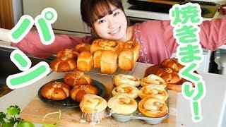 たくさんパンを焼いていく動画です♪ オリーブ・りんご・くるみの3種類...