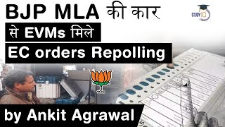 Assam Election 2021 - EVM found in BJP MLA's Car - EC orders a repoll for a polling station #UPSC
