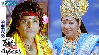 Ali Funny Prayer to Kovai Sarala   Devudu Chesina Manushulu Telugu Movie Scenes   Puri Jagannadh
