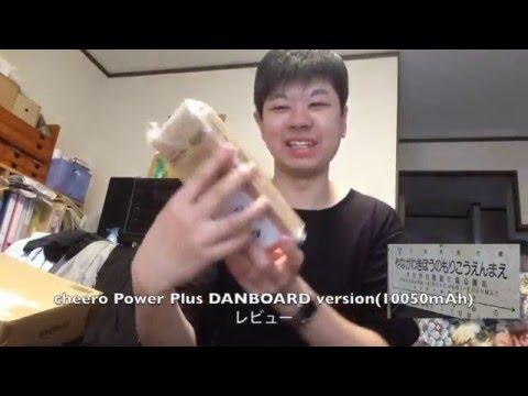 cheero Power Plus DANBOARD version(10050mAh)  レビュー 2016.2.7