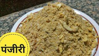 आटे का चूरमा या पंजीरी जन्माष्टमी प्रसाद के लिए | जन्माष्टमी  Recipe by Manju