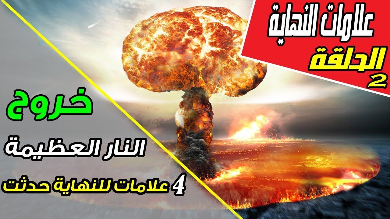 ظهور النار العظيمة من أرض الحجاز | 4 علامات لقرب النهاية تحققت | الحلقة الثانية