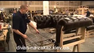 Как делают мягкую мебель