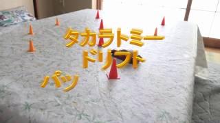 タカラトミー ドリフト パッケージ ナノ Japan thumbnail