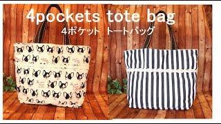 4ポケットトートバッグ 作り方 DIY 4 pockets tote bag tutorial