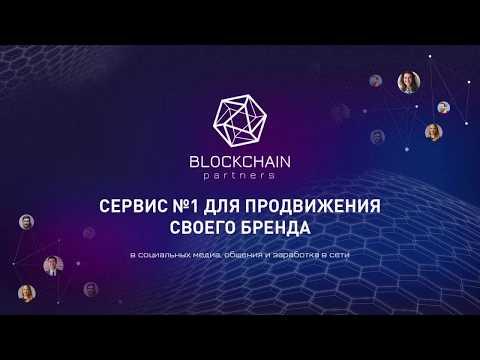 Blockchain Partners Pro Лучший инструмент для продвижения в соцсетях 1