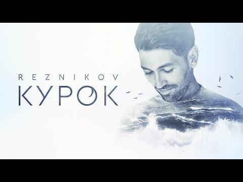 Андрей Резников - Курок. Премьера песни, 2019