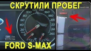 как посмотреть реальный пробег на Ford S-Max