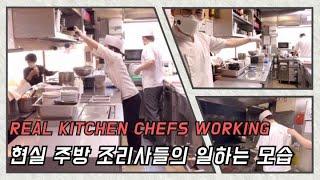 일식집 조리사들 점심 피크타임 실제 일하는 모습  Ja…