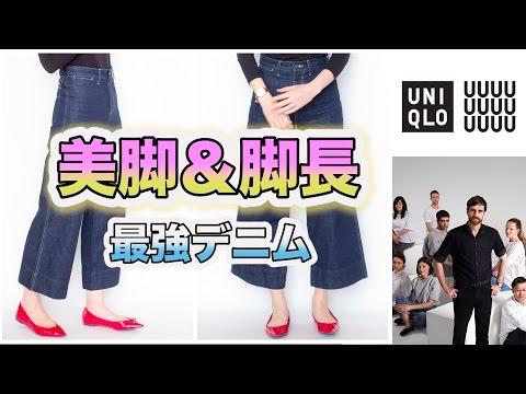 ユニクロ購入品紹介最強美脚&脚長UniqloUデニムワイドパンツ全身コーデあり