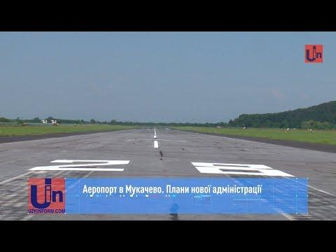 Аеропорт в Мукачево. Плани нової адміністрації