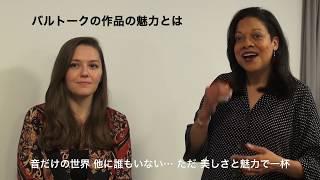 プロジェクトQ第16章 講師インタビュー[ジュリアード弦楽四重奏団:アレタ・ズラ(Vn)アストリッド・シュウィーン(Vc)]/Interview of Juilliard String Quartet