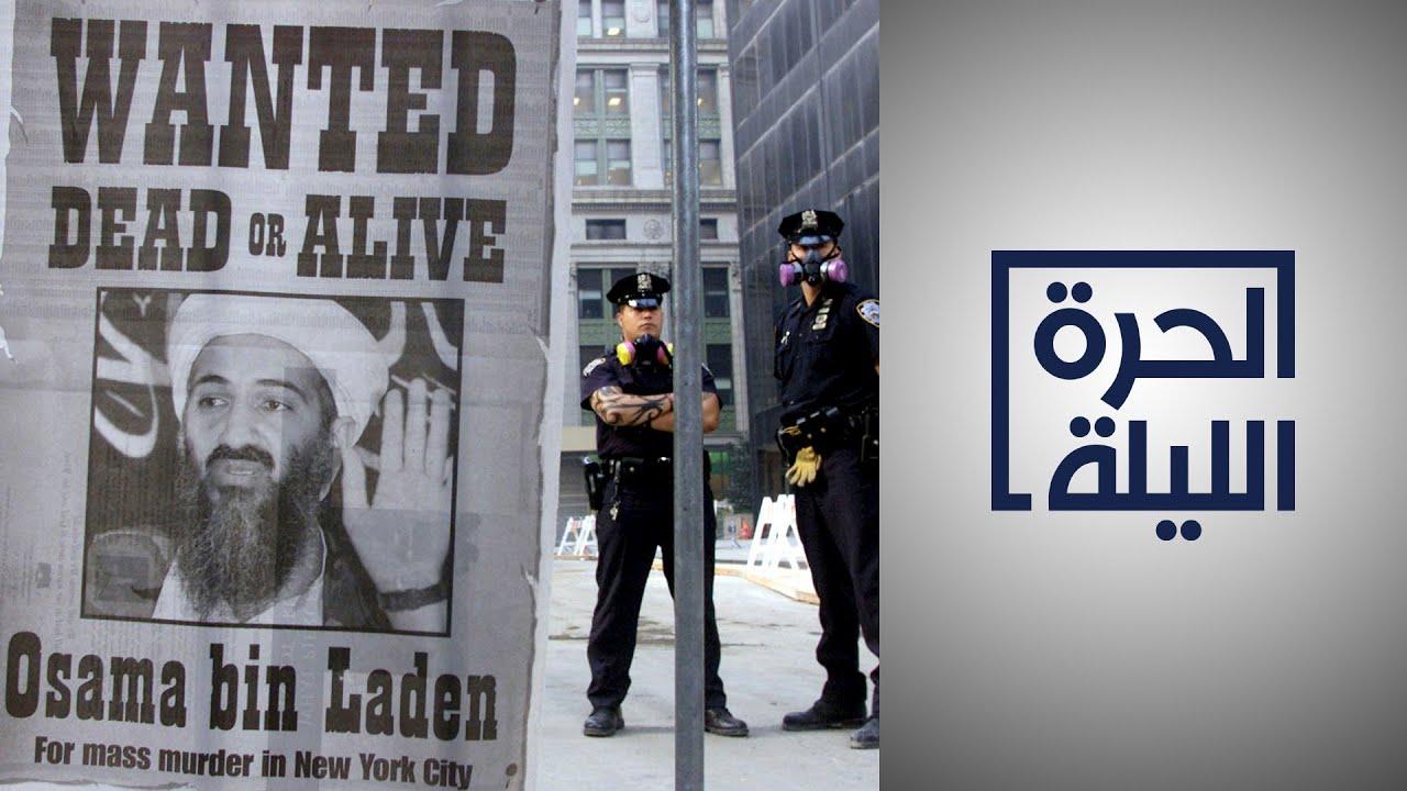 عقد كامل على مقتل بن لادن في باكستان  - 01:57-2021 / 5 / 3