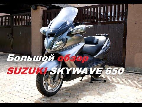 Большой обзор Suzuki Skywave (Burgman) 650