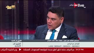 حسن مهدي: حوض غاز ضخم تمتلكه مصر في المتوسط.. حقل