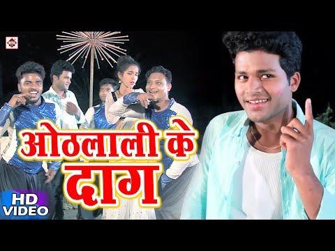 HD- ओठलाली के दाग !! Othalali Ke Dag !! Sunil Kumar Mahato !! BhojpuriHit Video Songs 2018