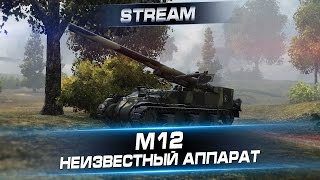 М12 - Неизвестный аппарат. Стрим с Arti25