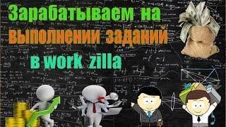 Заработок в сети и как заработать на кликах и заданиях!