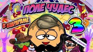 ПОЛЕ ЧУДЕС В ШАРАРАМЕ! / 3 ЧАСТЬ / С ОЗВУЧКОЙ