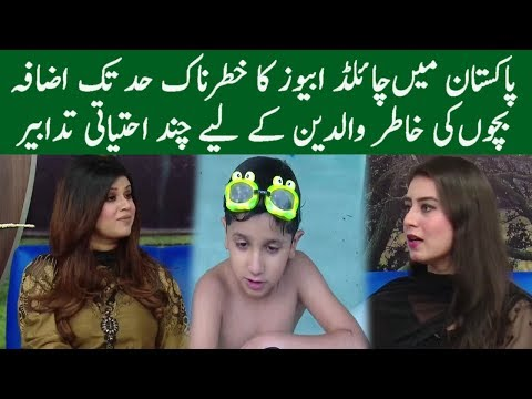 Ways To Save Your Child From Child Abuse | Neo Pakistan | 26 Sept 2017