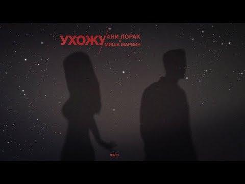 Ани Лорак и Миша Марвин - Ухожу (Премьера песни, 2020)