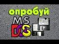 Установка MS-DOS на виртуальной машине VMware Workstation