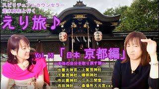えり旅♪Vol 13「日本 京都編」~本当の自分を取り戻す旅~