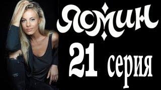 Ясмин 21 серия (2013) мелодрама, фильм, сериал